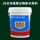 刚性防水材料